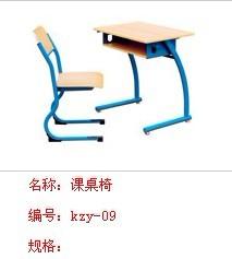 定制学生课桌椅