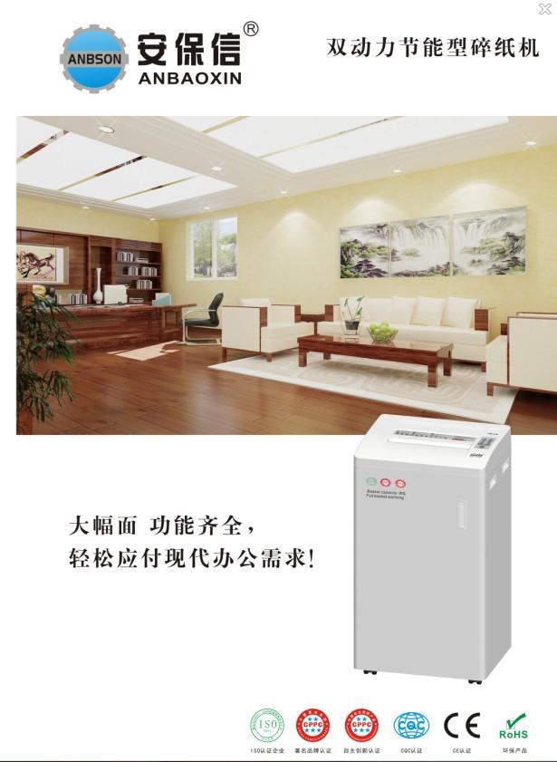 安保信ABX-9130D碎纸机  20-22张/次 三入口设计 价格面议