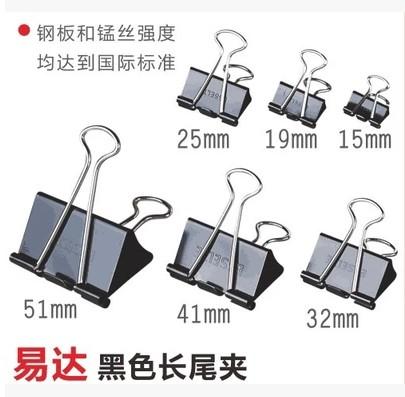 易达10141 黑色长尾夹(盒装,41mm) 12只/盒