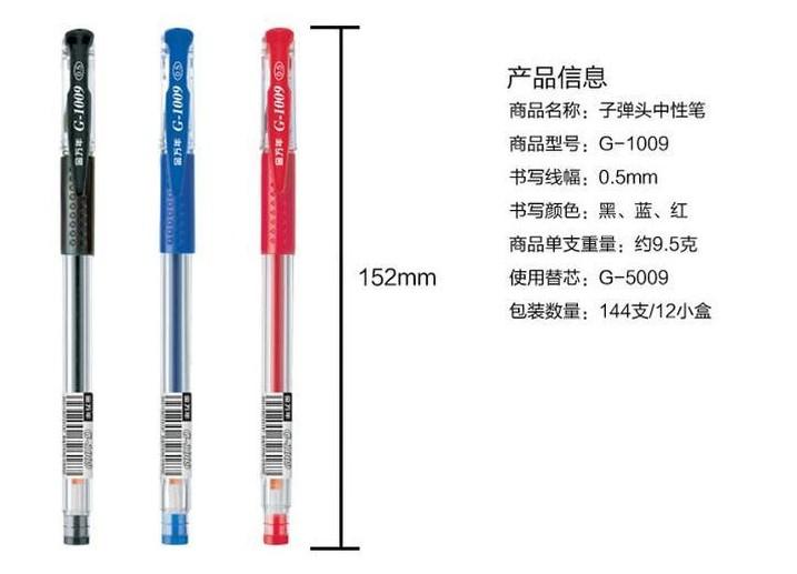 办公文具签字笔G-1009/0.5水性笔金万年中性笔