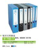 益而高 A4 3寸(750页)经济型档案盒9175D