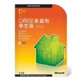 微软(Microsoft)Office2010 家庭和学生版