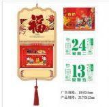 2013年挂历吊历黄历<花开富贵>大十六开单日皇历