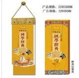 2013年黄历《中华文化·国学经典》盛世365现代择吉行事单日皇历