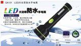 齐心QX-01 LED大功率防水手电筒 超远200米射程